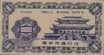 [Chinesisches Totengeld]