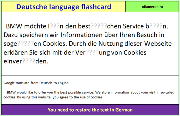 Deutsche Flashcards