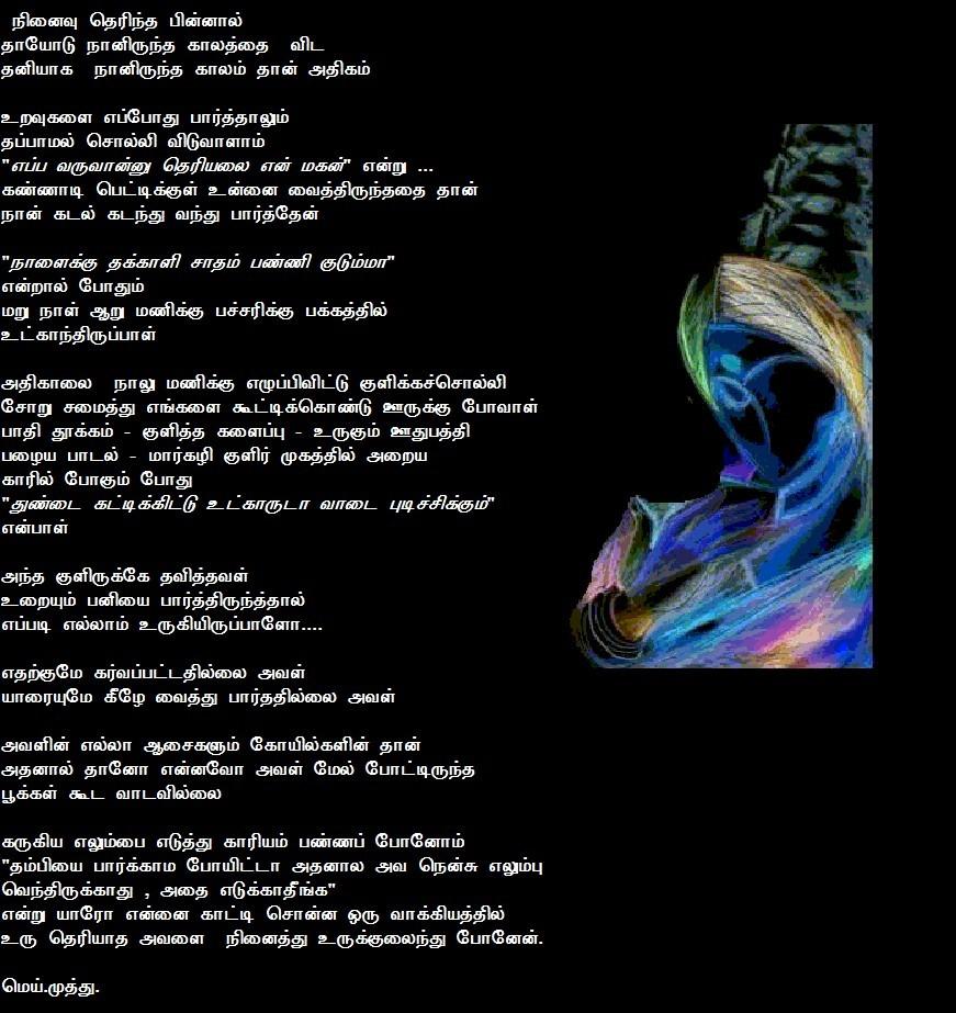 Tamil Kavithai Birthday Kadhal Kavithaigal Sms