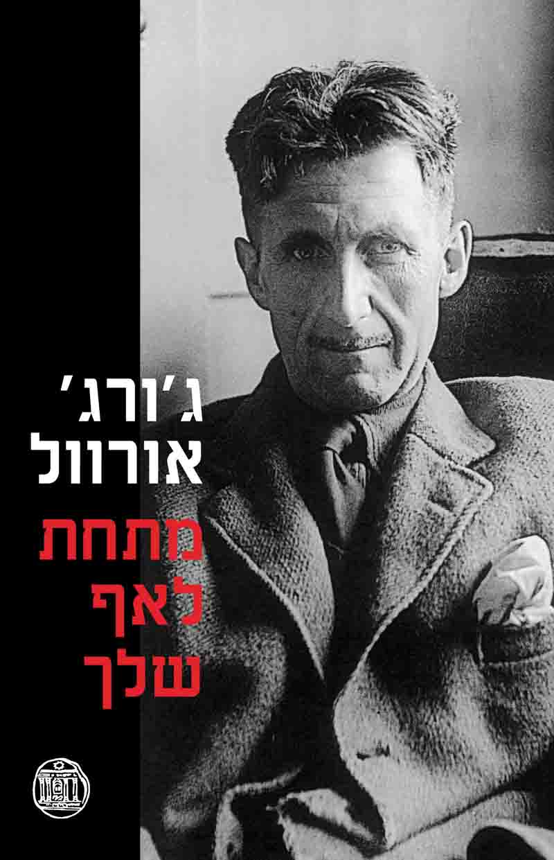 selected essays orwell This free english literature essay on essay: george orwell is perfect for english literature students to use as an example.
